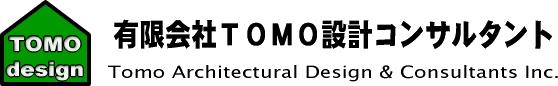 有限会社TOMO設計コンサルタント